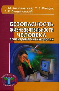 Обложка «Безопасность жизнедеятельности человека в электромагнитных полях»