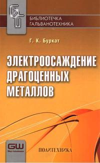 Обложка «Электроосаждение драгоценных металлов»