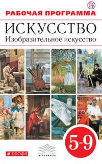Обложка «Рабочая программа. Искусство. Изобразительное искусство. 5-9 классы»