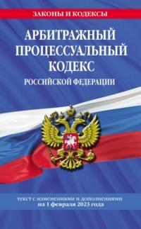 Обложка «Арбитражный процессуальный кодекс Российской Федерации. Текст с изменениями и дополнениями на 2019 год»