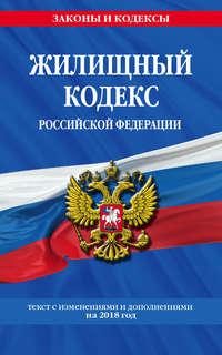 Обложка «Жилищный кодекс Российской Федерации. Текст с изменениями и дополнениями на 1 октября 2017 года»