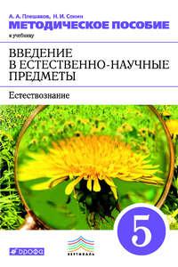 Обложка «Методическое пособие к учебнику А. А. Плешакова, Н. И. Сонина «Введение в естественно-научные предметы. Естествознание. 5 класс»»
