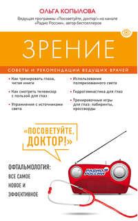 Обложка «Зрение. Советы и рекомендации ведущих врачей»