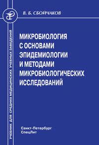 Обложка «Микробиология с основами эпидемиологии и методами микробиологических исследований»