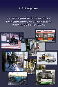 Обложка «Эффективность организации транспортного обслуживания инвалидов в городах»