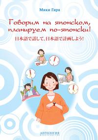 Обложка «Говорим на японском, планируем по-японски!»