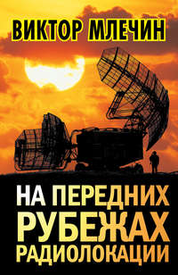 Обложка «На передних рубежах радиолокации»