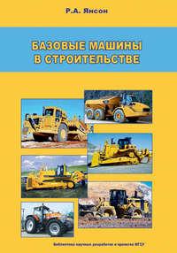 Обложка «Базовые машины в строительстве»