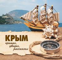Обложка «Крым. Пришел, увидел, рассказал»