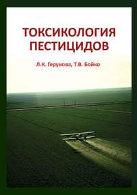 Обложка «Токсикология пестицидов»
