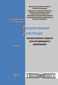 Обложка «Государственная регистрация лекарственных средств для ветеринарного применения. Лекция»
