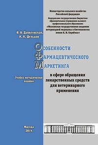 Обложка «Особенности фармацевтического маркетинга в сфере обращения лекарственных средств для ветеринарного применения. Учебно-методическое пособие»