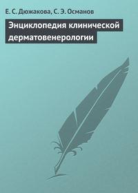 Обложка «Энциклопедия клинической дерматовенерологии»