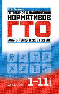 Обложка «Готовимся к выполнению нормативов ГТО. 1—11 классы. Учебно-методическое пособие»