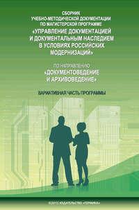 Обложка «Сборник учебно-методической документации по магистерской программе «Управление документацией и документальным наследием в условиях российских модернизаций» по направлению «Документоведение и архивоведение». Часть II. Вариативная часть программы»