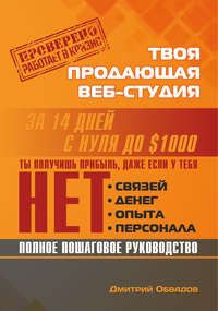 Обложка «Твоя продающая веб-студия за 14 дней | Пошаговое руководство, которое работает в кризис»