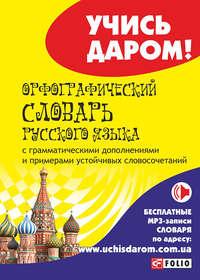 Обложка «Орфографический словарь русского языка»