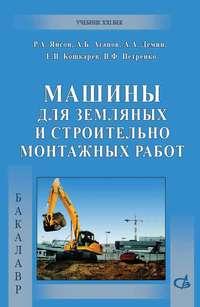 Обложка «Машины для земляных и строительно-монтажных работ»