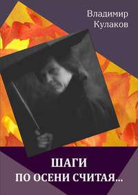 Обложка «Шаги по осени считая… (сборник)»