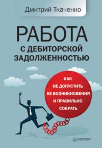 Обложка «Работа с дебиторской задолженностью. Как не допустить ее возникновения и правильно собрать»