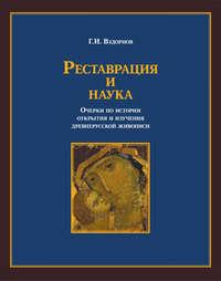 Обложка «Реставрация и наука. Очерки по истории открытия и изучения древнерусской живописи»