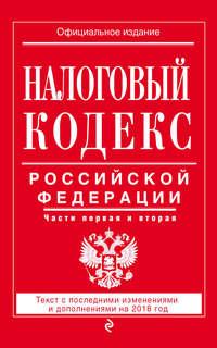 Обложка «Налоговый кодекс Российской Федерации. Части первая и вторая. Текст с последними изменениями и дополнениями на 2018 год»