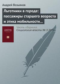 Обложка «Льготники в городе: пассажиры старшего возраста и этика мобильности в инфраструктуре украинского общественного транспорта»