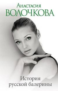 Обложка «История русской балерины»