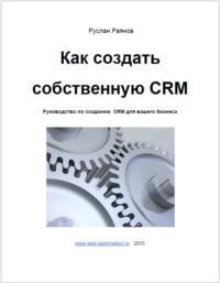 Обложка «Как создать свою CRM»