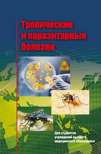 Обложка «Тропические и паразитарные болезни»