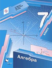 Обложка «Алгебра. 7 класс»