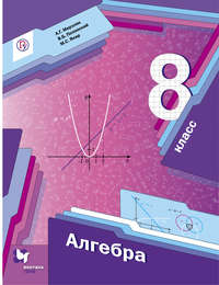 Обложка «Алгебра. 8 класс»