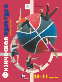 Обложка «Физическая культура. 10–11 классы»