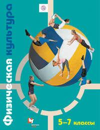 Обложка «Физическая культура. 5–7 классы»