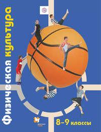 Обложка «Физическая культура. 8–9 классы»