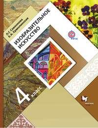 Обложка «Изобразительное искусство. 4 класс»