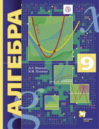 Обложка «Алгебра. 9 класс»
