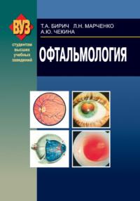 Обложка «Офтальмология»