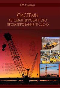 Обложка «Системы автоматизированного проектирования машин и оборудования»
