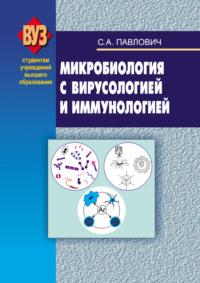 Обложка «Микробиология с вирусологией и иммунологией»