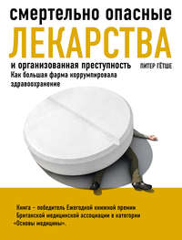 Обложка «Смертельно опасные лекарства и организованная преступность. Как большая фарма коррумпировала здравоохранение»