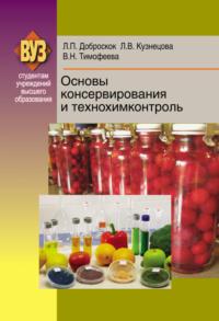 Обложка «Основы консервирования и технохимконтроль»
