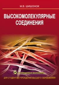 Обложка «Высокомолекулярные соединения»