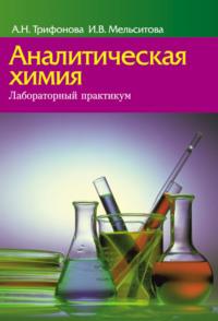 Обложка «Аналитическая химия. Лабораторный практикум»