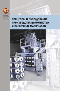 Обложка «Процессы и оборудование производства волокнистых и пленочных материалов»
