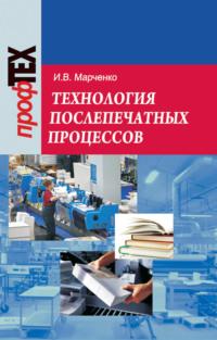 Обложка «Технология послепечатных процессов»