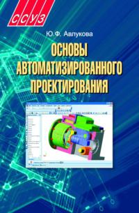 Обложка «Основы автоматизированного проектирования»