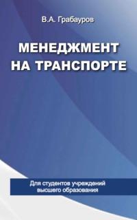Обложка «Менеджмент на транспорте»