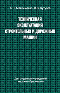 Обложка «Техническая эксплуатация строительных и дорожных машин»