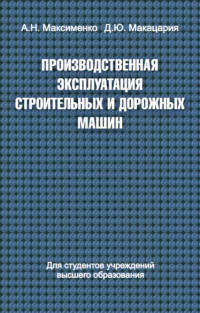 Обложка «Производственная эксплуатация строительных и дорожных машин»